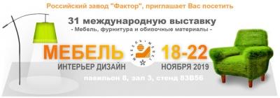 Выставка   МЕБЕЛЬ-2019   (Экспоцентр г.Москва)