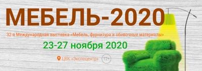 Выставка МЕБЕЛЬ-2020 (Экспоцентр г.Москва)