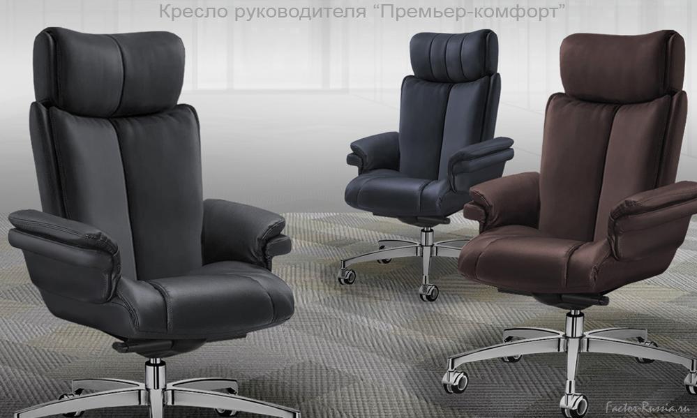 кресло комфорт премьер